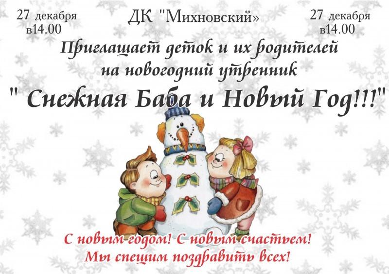 Новогодний утренник «Снежная Баба и Новый Год»