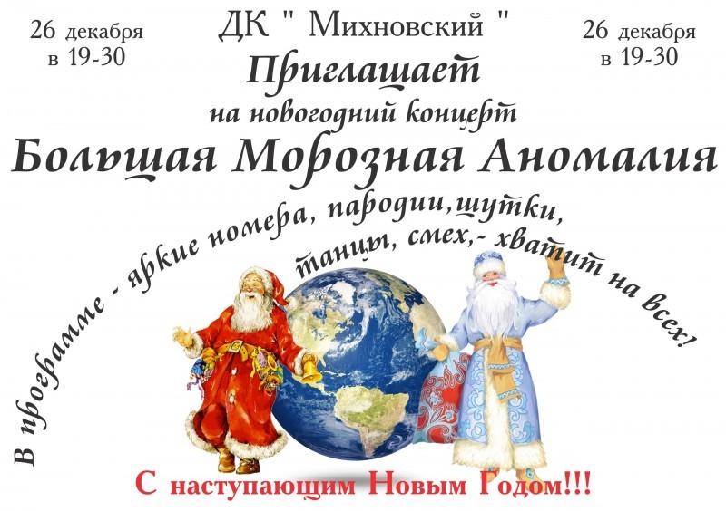 Новогодний концерт «Большая морозная аномалия»