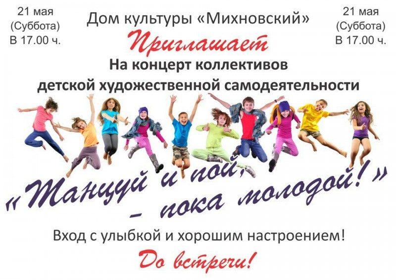 «Танцуй и пой — пока молодой!»