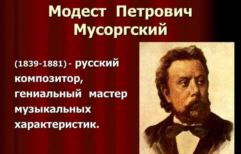 Модест Петрович Мусоргский — ВЕЛИКИЙ РУССКИЙ КОМПОЗИТОР