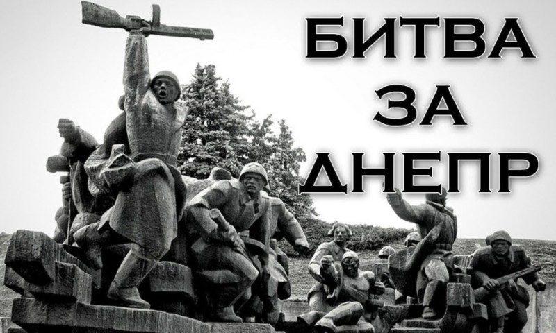 Битва за Днепр