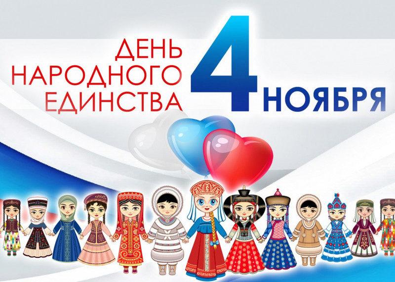 «В ЕДИНСТВЕ НАША СИЛА!»  4 ноября вся Россия отмечает День Народного единства! Этот день занимает особое место среди государственных праздников современной России.  Этот праздник – дань глубокого уважения к тем знаменательным страницам отечественной истории, когда патриотизм и гражданственность помогли нашему народу объединиться и защитить свою страну во имя свободы и независимости Родины!  С ПРАЗДНИКОМ! С ДНЁМ НАРОДНОГО ЕДИНСТВА!  #РОССИЯНАШОБЩИЙДОМ #МЫВМЕСТЕ