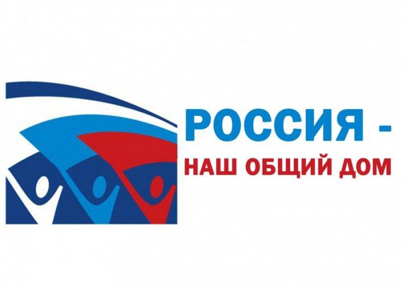 «Россия — наш общий дом»