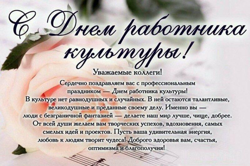 С ДНЁМ РАБОТНИКА КУЛЬТУРЫ!